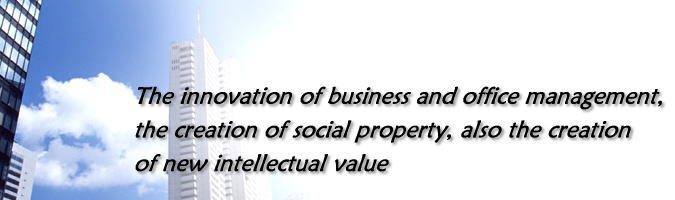 The innovation of business and office management, the creation of social property, also the creation of new intellectual value